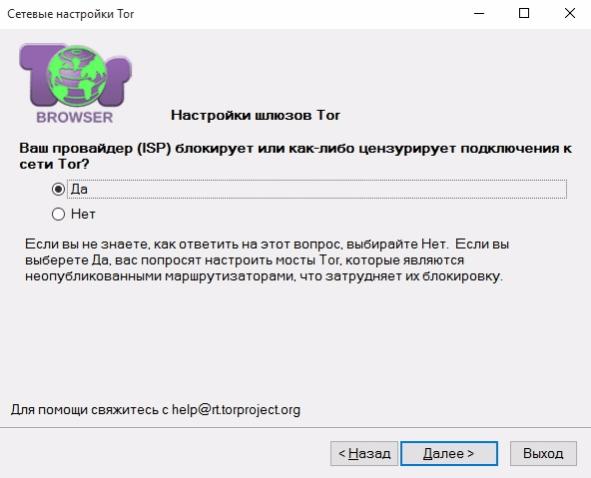Если провайдер блокирует тор браузер гирда the darknet project hydra2web