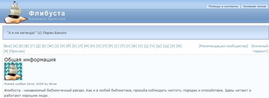 Флибуста через тор в браузере hyrda git tor browser