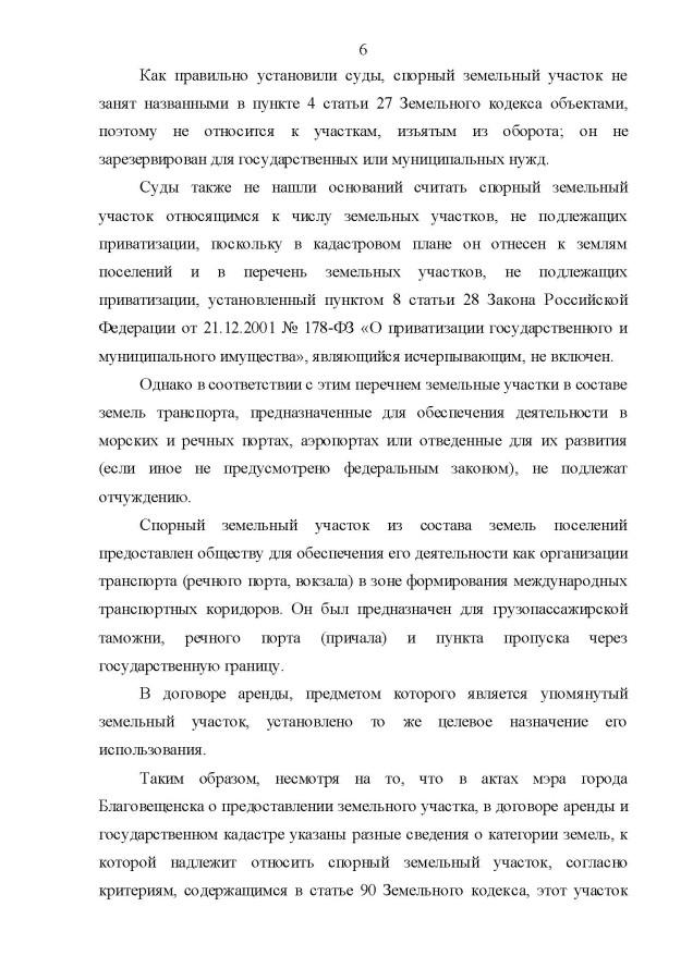 A04-1211-2008_20091222_Reshenija i postanovlenija Президиум Иванов АА_Page_6