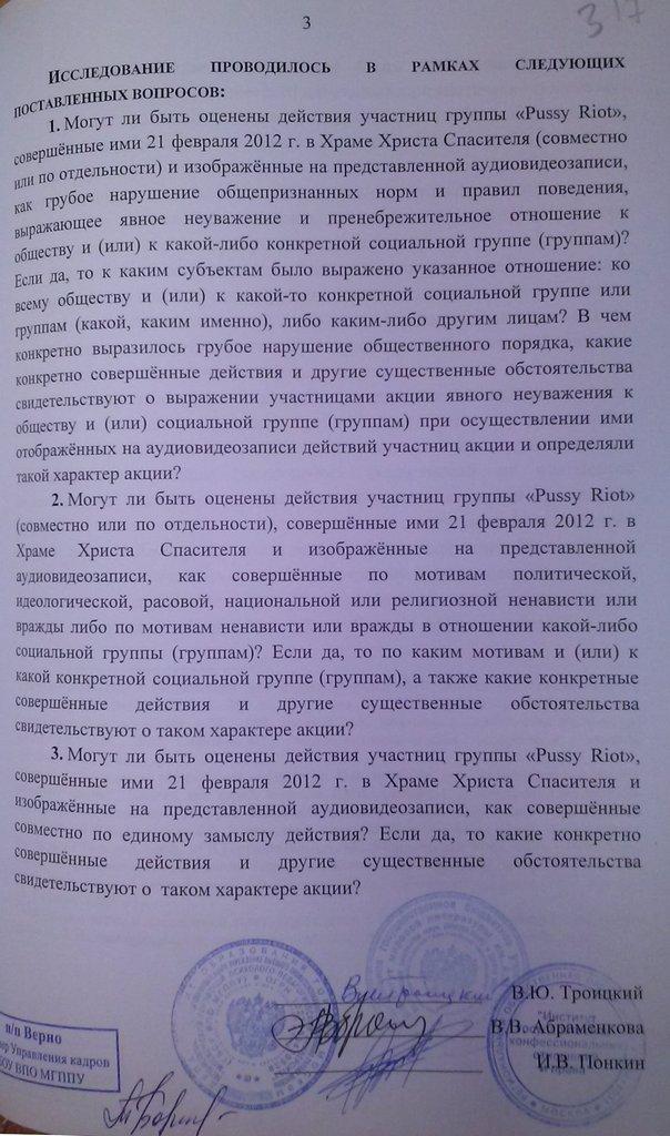 комиссия-3