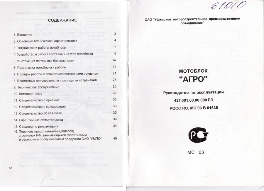 инструкция по эксплуатации газовой колонки впг 23