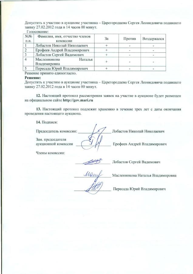 Продажа Царегородцеву-page-003