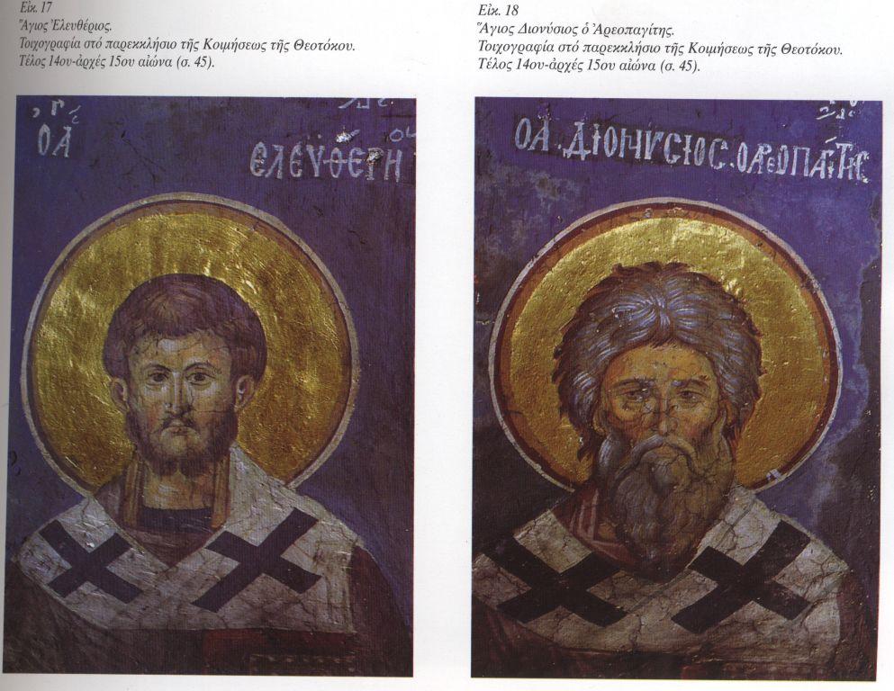 П.15.Св. Елевферий и Дионисий Ареопагит 14- 15вв.(Лики)