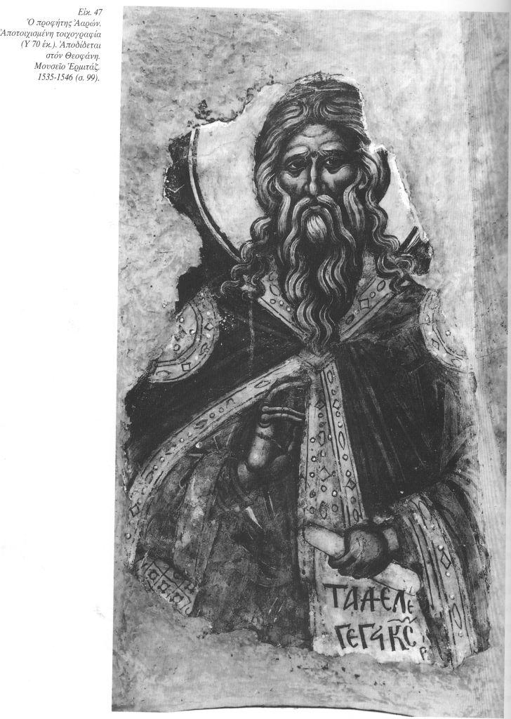 П.33. Пророк Аарон 1535-1546 (фреска)