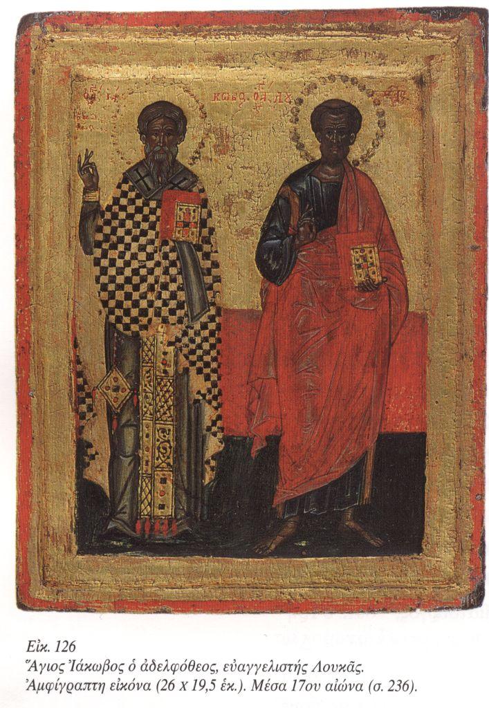 Па.105. Св. Иаков брат Божий, Евангелист Лука (26 на19,5)  с
