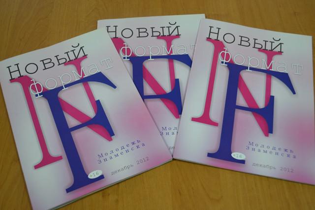 Вышел первый номер молодежного журнала в Знаменске