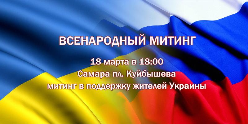 Администрация г. о. Самара превращает позицию по Украине в «обязаловку»?