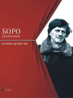 Боро Драшковић