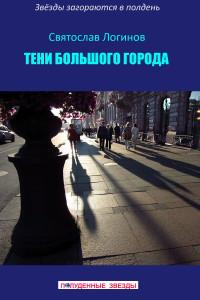 cover_loginov