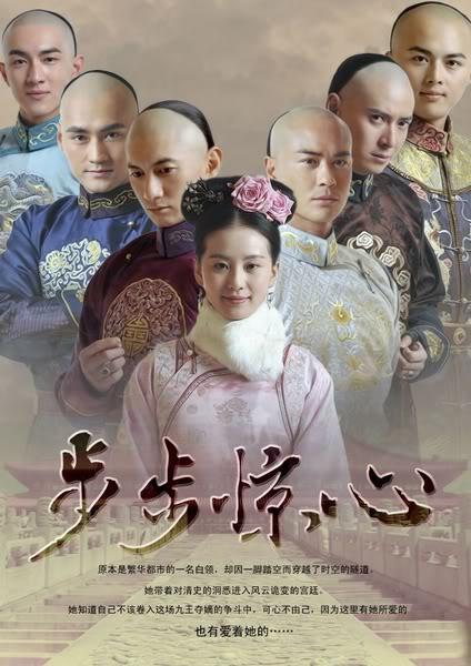 Bu Bu Jing Xin Ending : ending, *love*