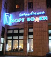 more водки