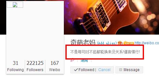 ---- Weibos
