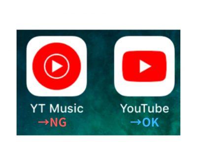 Youtubeならデータカウントないが、他のサービスは対象外