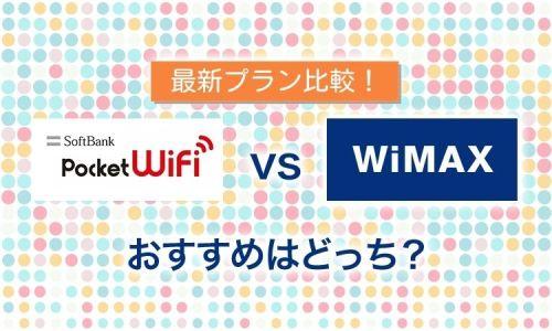 おすすめはどっち?SoftbankとワイマックスのポケットWiFi徹底比較