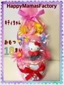 キティちゃんのおむつケーキ 女の子 出産祝い 送料無料 スタイ 赤ちゃん