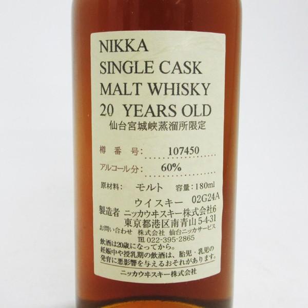 【レトロ】NIKKA WHISKY 原酒20年 仙臺宮城峽蒸留所限定 60度 180ml ...