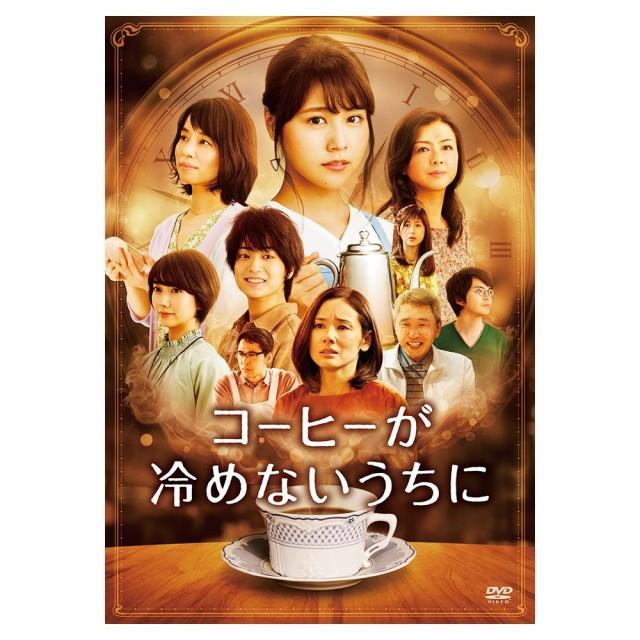 コーヒーが冷めないうちに DVD 通常版 TCED-4345の通販はau PAY マーケット - PocketCompany6|商品ロットナンバー ...