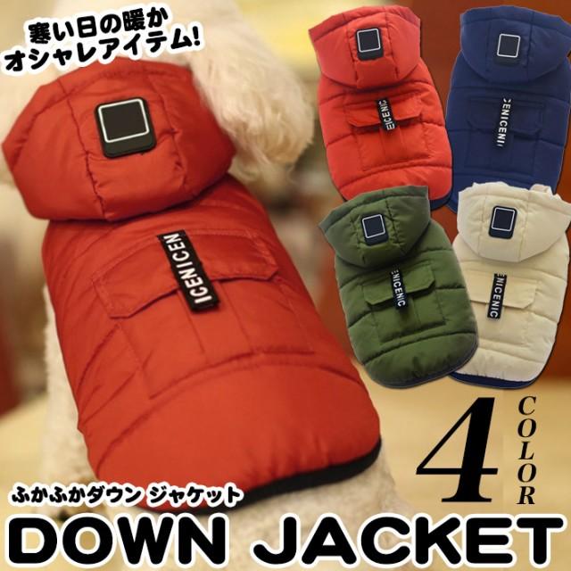 犬 ジャケット ベスト ウェア ペット ダウン 服 防水 小型犬 ...