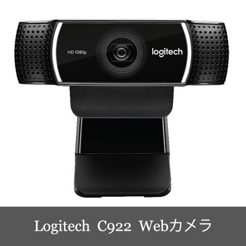 【予約販売 25日入荷予定】Logitech C922 Pro Stream Webcam ロジテック プロ ストリーミング ウェブカム Webカメラ ...