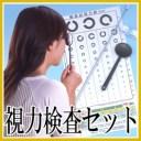 """""""視力検査セット 視力検査表 検眼表 視力検査 hir-1079"""""""