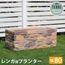 """""""レンガ調プランター terre(テール) 幅80 TER-PL800"""""""