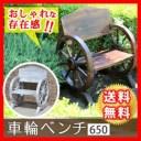 """""""車輪ベンチ650 WB-650"""""""