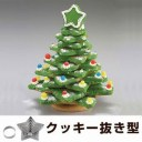 """""""クッキー型 立体 クリスマスツリー もみの木型 抜き型 ステンレス製 タイガークラウン ( 抜型 パンケーキ )"""""""