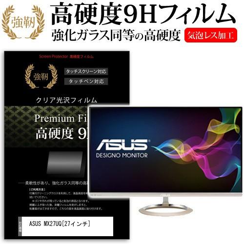 珍しい ASUS MX27UQ 27インチ 強化ガラス と 同等の 高硬度9H 液晶保護フィルム メール便の通販はau PAY ...