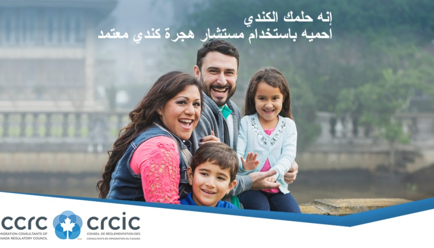 Image of Ad for It's Your Canadian Dream! Protect is by using a Regulated Canadian Immigration Consultant in Arabic