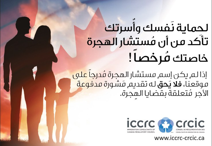 ICCRC Ad: Protect yourself and your family by making sure your immigration consultant is licensed in Arabic