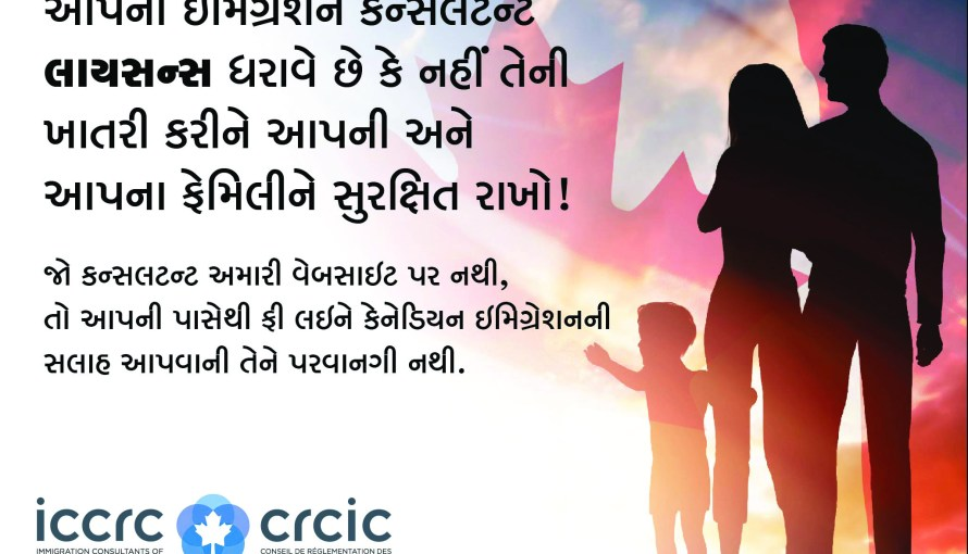 ICCRC Ad: Protect yourself and your family by making sure your immigration consultant is licensed in Gujarati