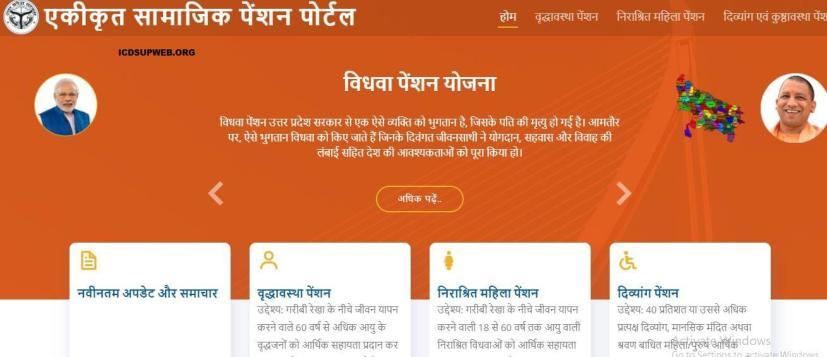 UP Vidhwa Pension Scheme