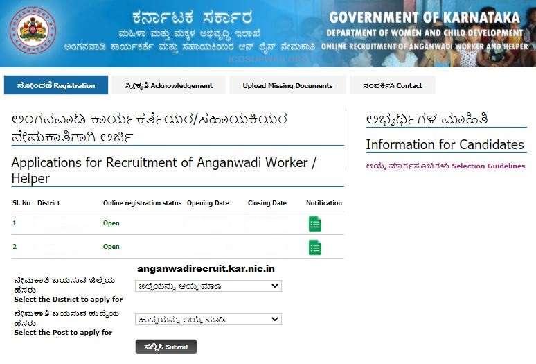 Karnataka Anganwadi Recruitment