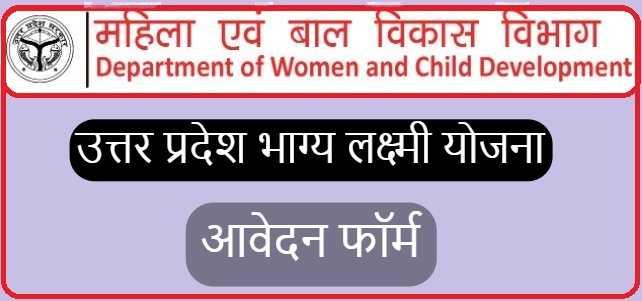 UP Bhagya Laxmi Yojana Application Form