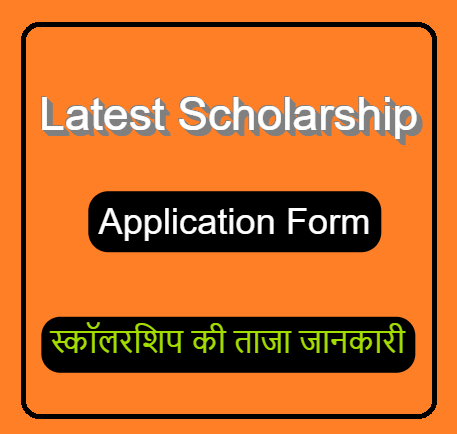 Latest Scholarship Scheme