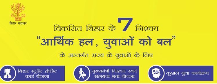 Bihar Kushal Yuva Program Registration