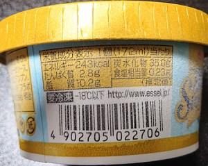 スーパーカップ マンゴー杏仁 値段 コンビニ