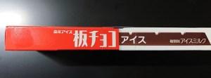 板チョコ 味 レビュー