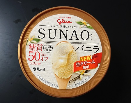 sunaoのアイスは体に悪いの 添加物や人工甘味料は?