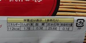 あずきバー カロリー 太る