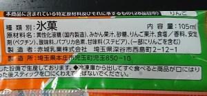ガリガリ君 九州みかん 売ってない 味