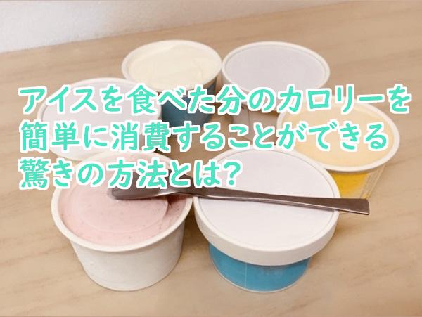 アイス カロリー 消費