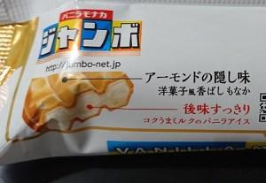 バニラモナカジャンボ チョコ 入ってる