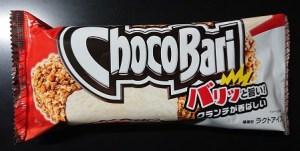 ブラックモンブラン チョコバリ パクリ