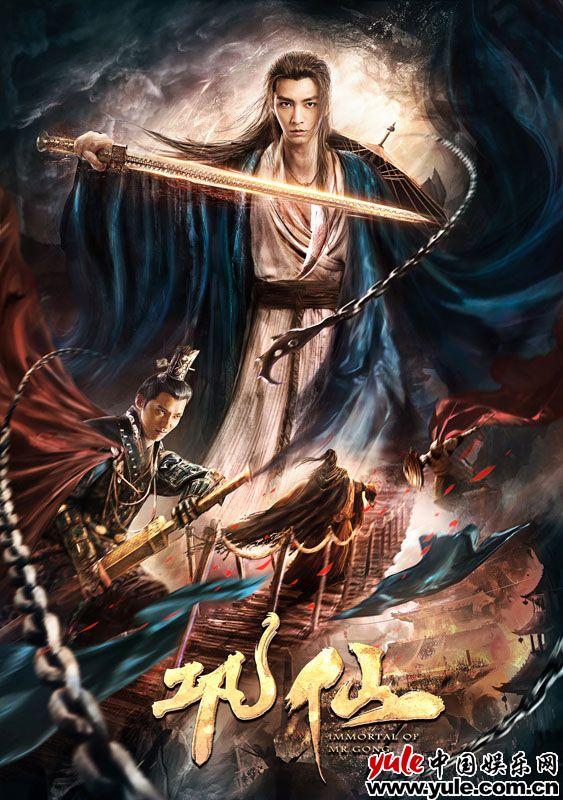 炎亜綸(アーロン)の初古装映画《鞏仙》が2020年11月20日 騰訊視頻にて配信