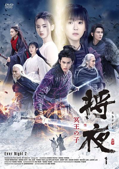 「将夜2」<邦題>将夜 冥王の子 DVD発売