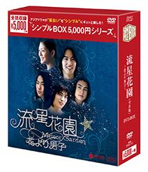台湾・中国ドラマ廉価版DVD