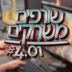 שורפים משחקים: פרק 4.01 – שלטון הבוגדים