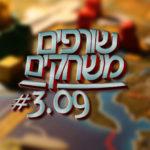 שורפים משחקים: פרק 3.09 – קקי של חתולים