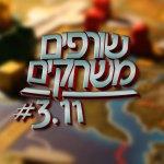 שורפים משחקים: פרק 3.11 – צדפות כחולות